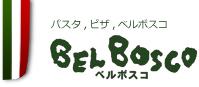 北九州市小倉のパスタ・ピザ・イタリア料理【BELBOSCO】